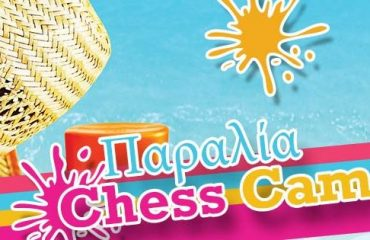 lefkippos-chess-camp